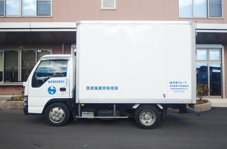 医療廃棄物専用車