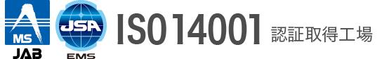 ISO14001認証取得工場