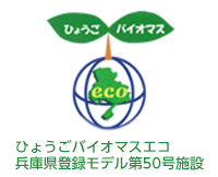 ひょうごバイオマスeco兵庫県登録モデル第50号施設