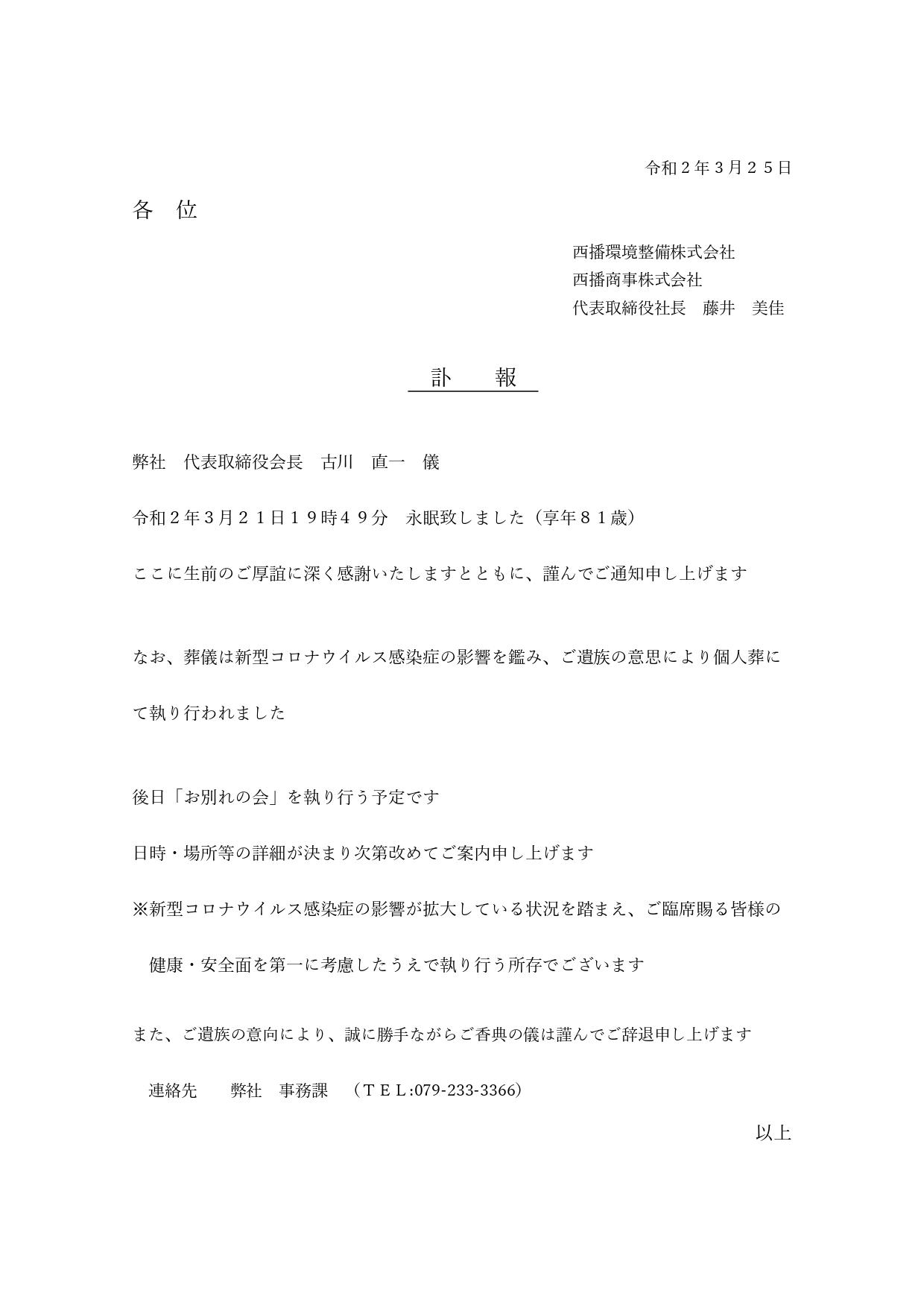 訃報_page-0001